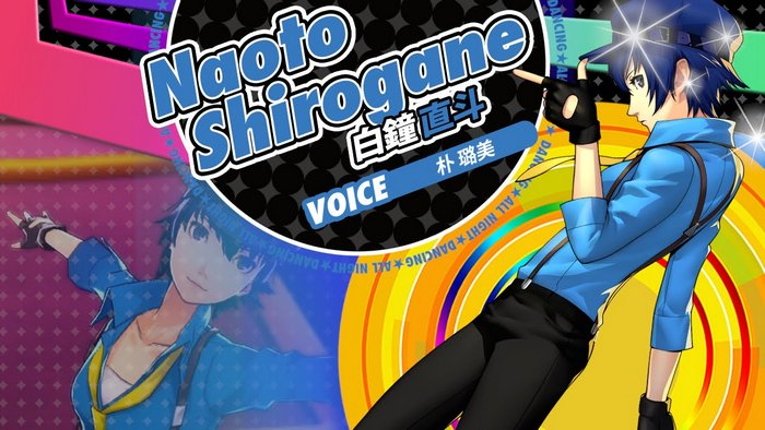 persona-4-dancing-all-night-naoto-shirogane-pn