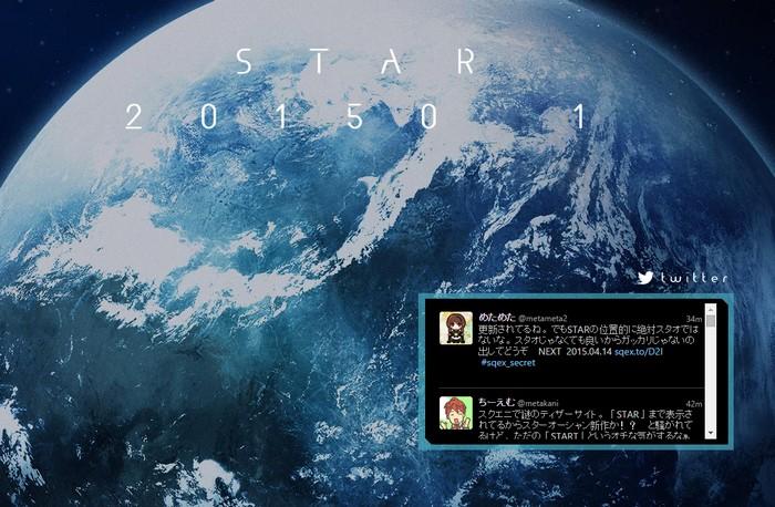 star-ocean-square-enix-site-misterioso-pn