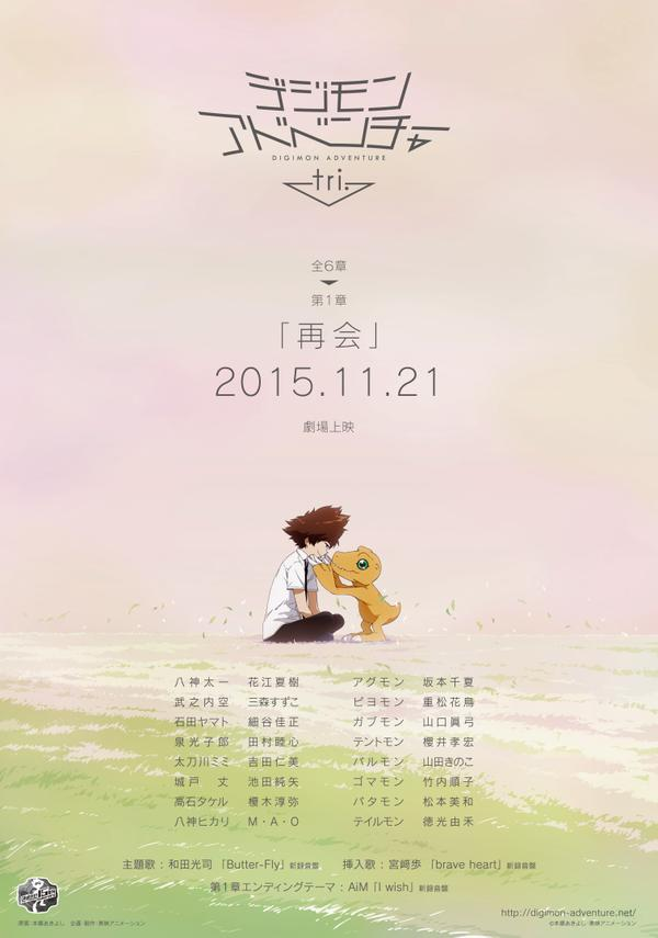 digimon-tri-recebe-trailer-e-data-poster-filme1-pn