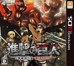 lançamentos-julho-2015-Shingeki-no-Kyojin-Humanity-in-Chains-attack-on-titan-pn