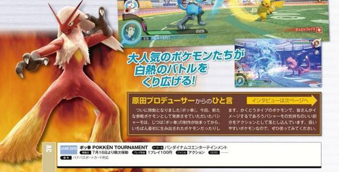 blaziken-pokken-tournament-pn-n