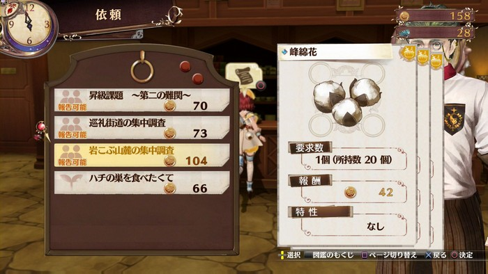 atelier-sophie-alchemist-of-the-mysterious-book-imagens-fim-agosto-pn-n_00022