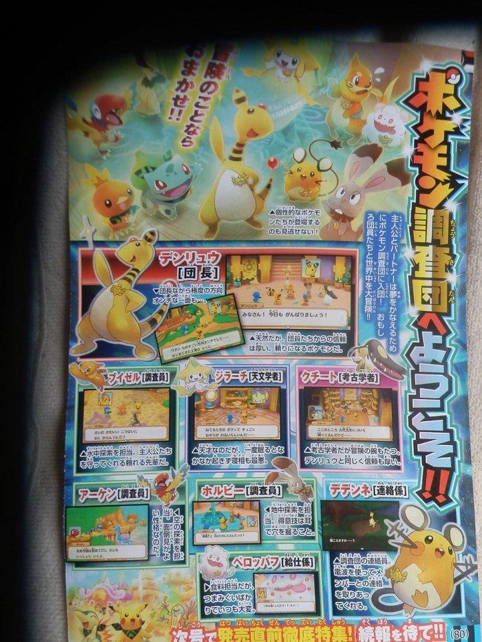 pokemon-super-mistery-dungeon-ira-permitir-passagens-atraves-de-paredes-pn-n1