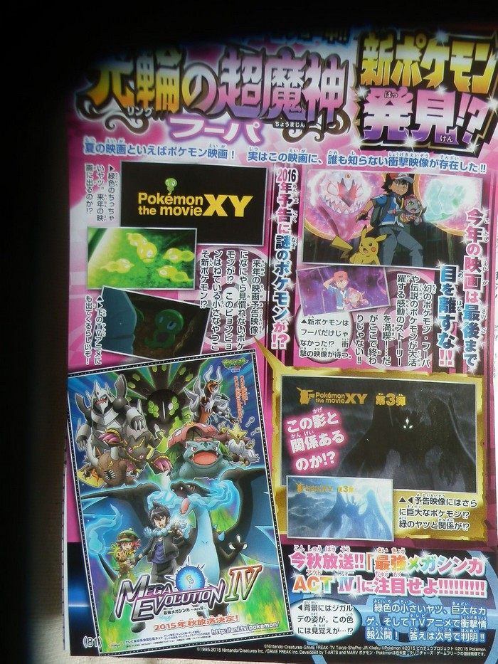 pokemon-xy-the-movie-vai-ter-pokemons-de-nova-geracao1