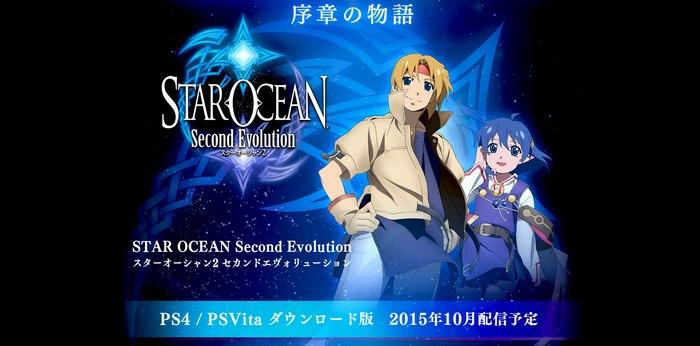 star-ocean-second-evolution-ps4-psvita-pn